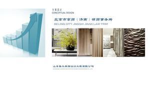 北京市京师(济南)律师事务所