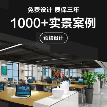 济南办公室设计装饰.jpg