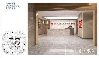 京师(济南)律师事务所-黄金时代广场-2000平办公室
